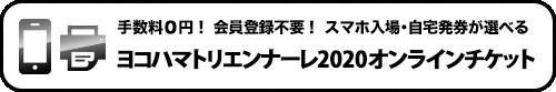 ヨコハマトリエンナーレ2020オンラインチケット