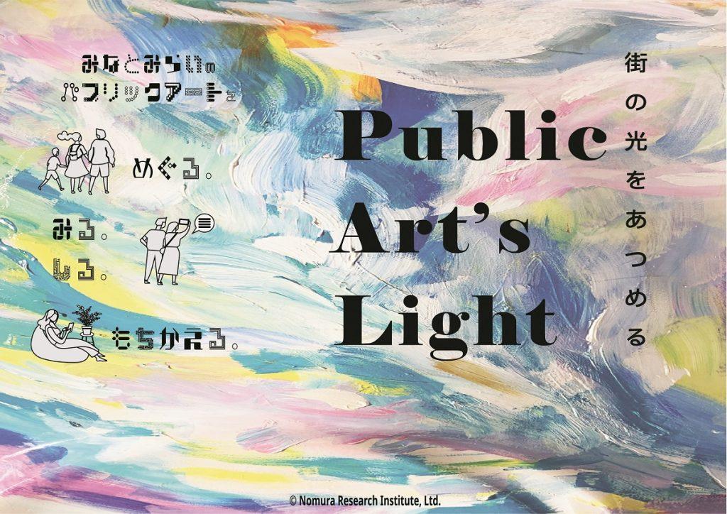 みなとみらいのパブリックアートをめぐる、アート鑑賞アプリ…
