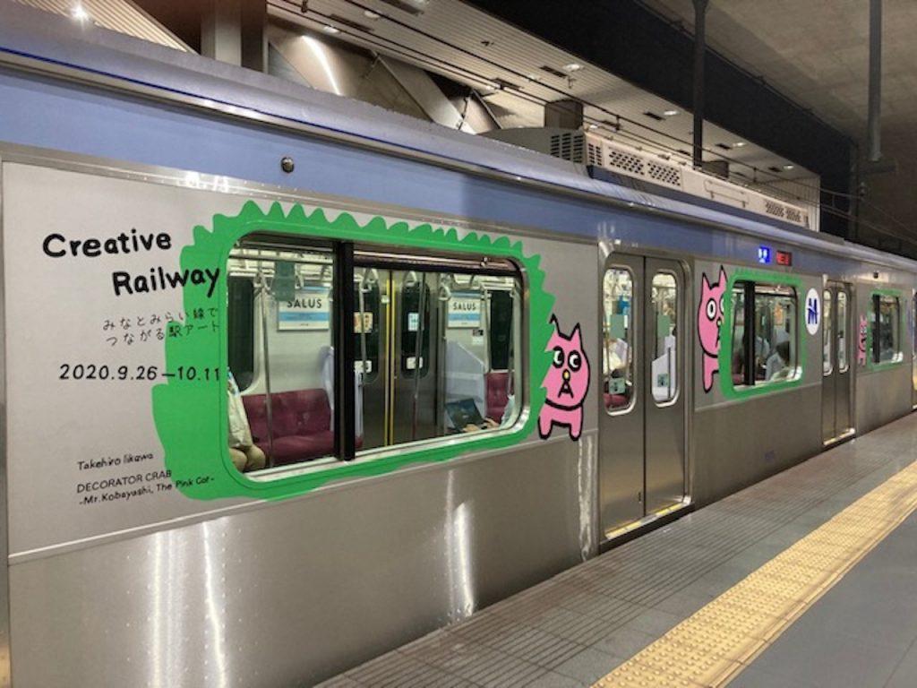 現代アートのラッピング電車を特別運行