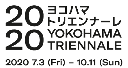 2020ヨコハマトリエンナーレ 2020年7月3日から10月11日まで