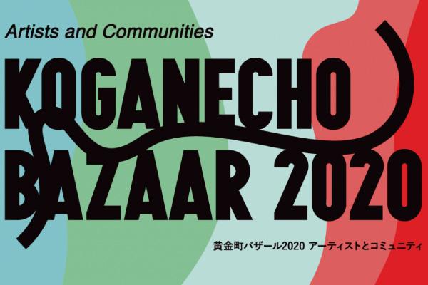 横浜アート巡り黄金町バザール2020