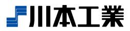 川本工業株式会社