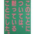 Eu reproduzo uma fotografia, uma fonte estabelecida fielmente dos recentes 1970s e anuncia um quadro e a impressão sobre várias palavras na tela. Nesta exibição, eu introduzo um quadro <<palavras>> da Classe quatro pedaços que eu anunciei através de exibição por quatro artistas com Noboru Tsubaki, Akio Nakatani, Koji Yamamoto em 1983. Quatro frases que indicam o pensamento para virar à pessoa de fluxo do coração que um escritor acha em um processo original e fora de mundo / avaliação é descrito lá.