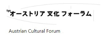 オーストリア文化フォーラム東京