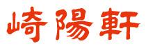 株式会社崎陽軒