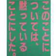 Since the late 1970s, Kimura has produced paintings and prints incorporating photographs and various words written in faithfully recreated fonts. Here we present his set of four paintings entitled <i>Language</i>, first exhibited at a four-person exhibition along with Tsubaki Noboru, Nakatani Akio, and Yamamoto Koji in 1983. It features four phrases encapsulating mental and emotional processes the artist undergoes while creating work, or thoughts directed at the viewer and the external world.
