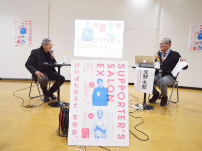 札幌国際芸術祭2020を語る